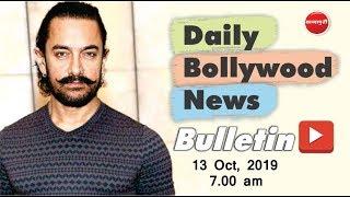 Latest Bollywood News 2019   Aamir Khan   Today Bollywood News in Hindi   13th Oct 2019   7 AM