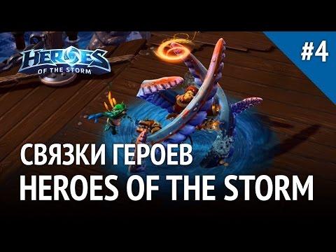 видео: Связки героев в heroes of the storm #4. Необычные комбинации.