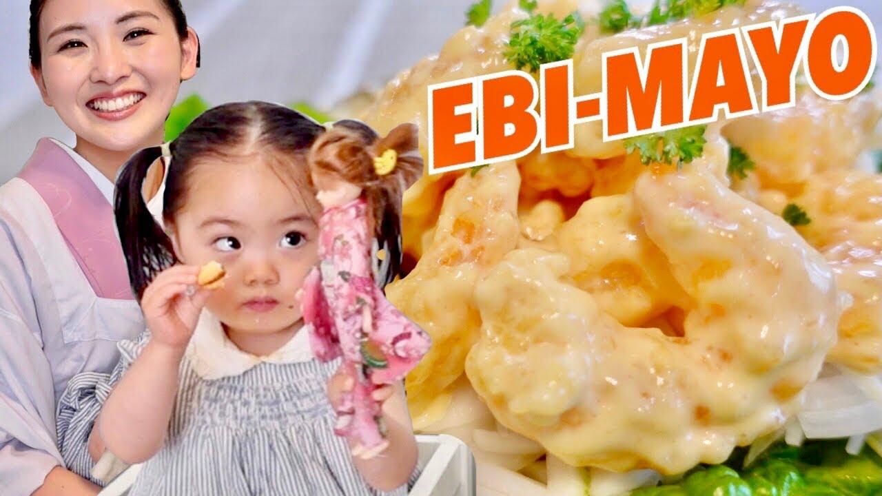 Fried shrimp with Mayonnaise sauce   EBI-MAYO