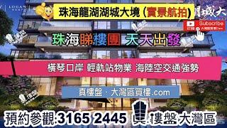 龍湖湖城大境_珠海 首期10萬 三橋兩鐵路一機場 鐵路沿 (實景航拍)