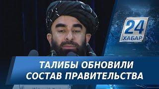 Талибы обновили состав правительства Афганистана