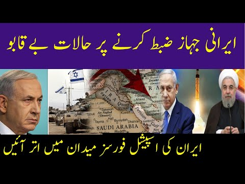 Iran Prepares Its Special Forces Against Israeli Operationby Hassnat Tv