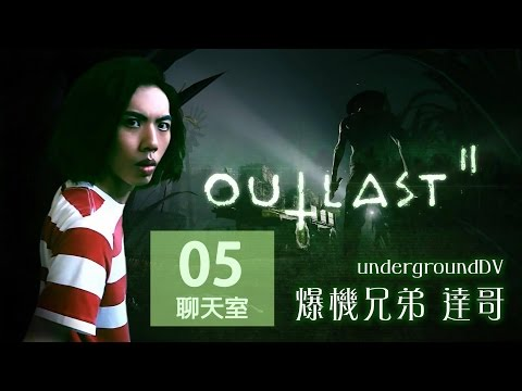 2017-5-11 爆機兄弟 達哥 FIFA 17 outlast2 Chatroom EP5