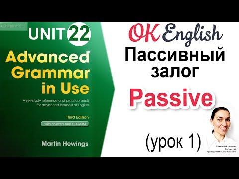 Unit 22 Passive - Пассивный залог (урок 1) 📗Advanced English Grammar (Hewings)   OK English