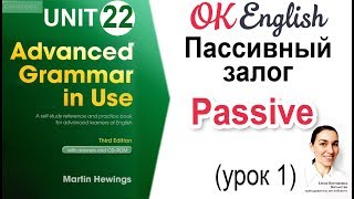 Unit 22 Passive - Пассивный залог (урок 1) 📗Advanced English Grammar (Hewings) | OK English