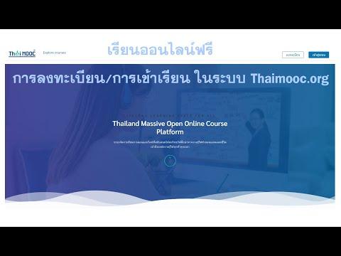 การลงทะเบียน/การเข้าเรียนใน thaimooc.org