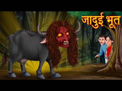 जादुई भूत | भूतिया भैंसा | Ghost Stories | Hindi Stories | Fairy Tales | Hindi Kahaniya | Kahanhi