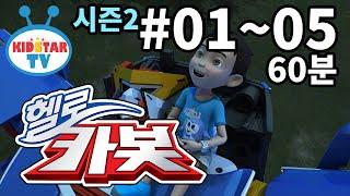 [헬로카봇] 헬로카봇2 1화~5화 60분! 모아보기
