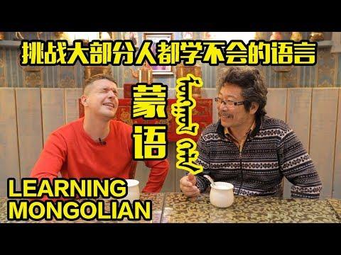 How hard is it to speak Mongolian?