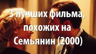 3 лучших фильма, похожих на Семьянин (2000)