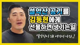 김동현 체육관 오픈 기…