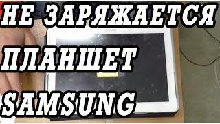 Что делать, если планшет Samsung galaxy tab  не заряжается.(В этом видео я покажу, как почистить контакты разъёма питания планшетном ПК самсунг галакси таб три р5200..., 2015-04-12T12:08:29.000Z)