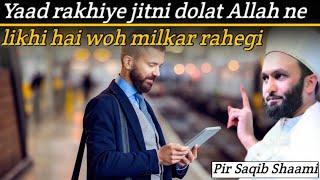 Yaad rakhiye jitni dolat Allah ne likhi hai woh milkar rahegi || Peer Saqib Shaami
