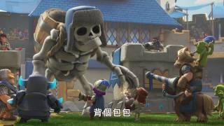 部落衝突:皇室戰爭 - 骷髏巨人篇 部落 検索動画 28