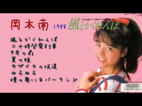 岡本南 Selections