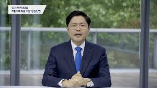 청와대, 나경원 자녀 입시의혹 청원에 특권층 불공정 우려 절감(미디어오늘 청와대 영상)
