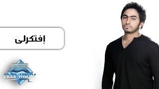 Tamer Hosny - Eftekerly | تامر حسنى - إفتكرلى
