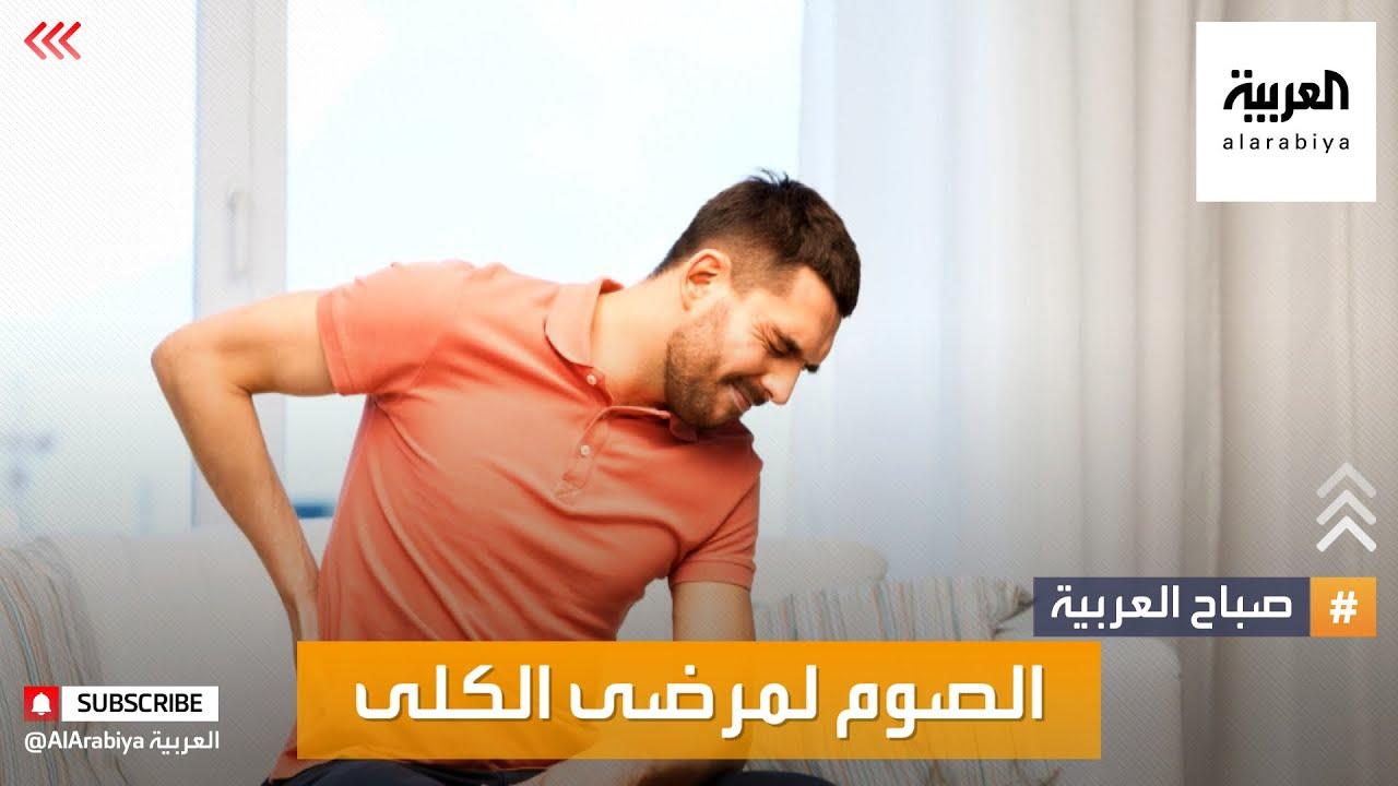 صباح العربية | ضرورة الإكثار من السوائل بين الفطور والسحور لمرضى الكلى  - نشر قبل 2 ساعة