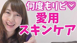 【美肌】何度もリピートしている愛用スキンケア!byアラフォー