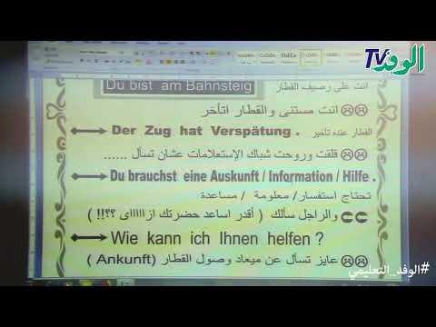 مراجعة على مصطلحات الدرس الثاني في اللغة الألمانية للصف الثالث الثانوي 2019  - 02:52-2019 / 1 / 11