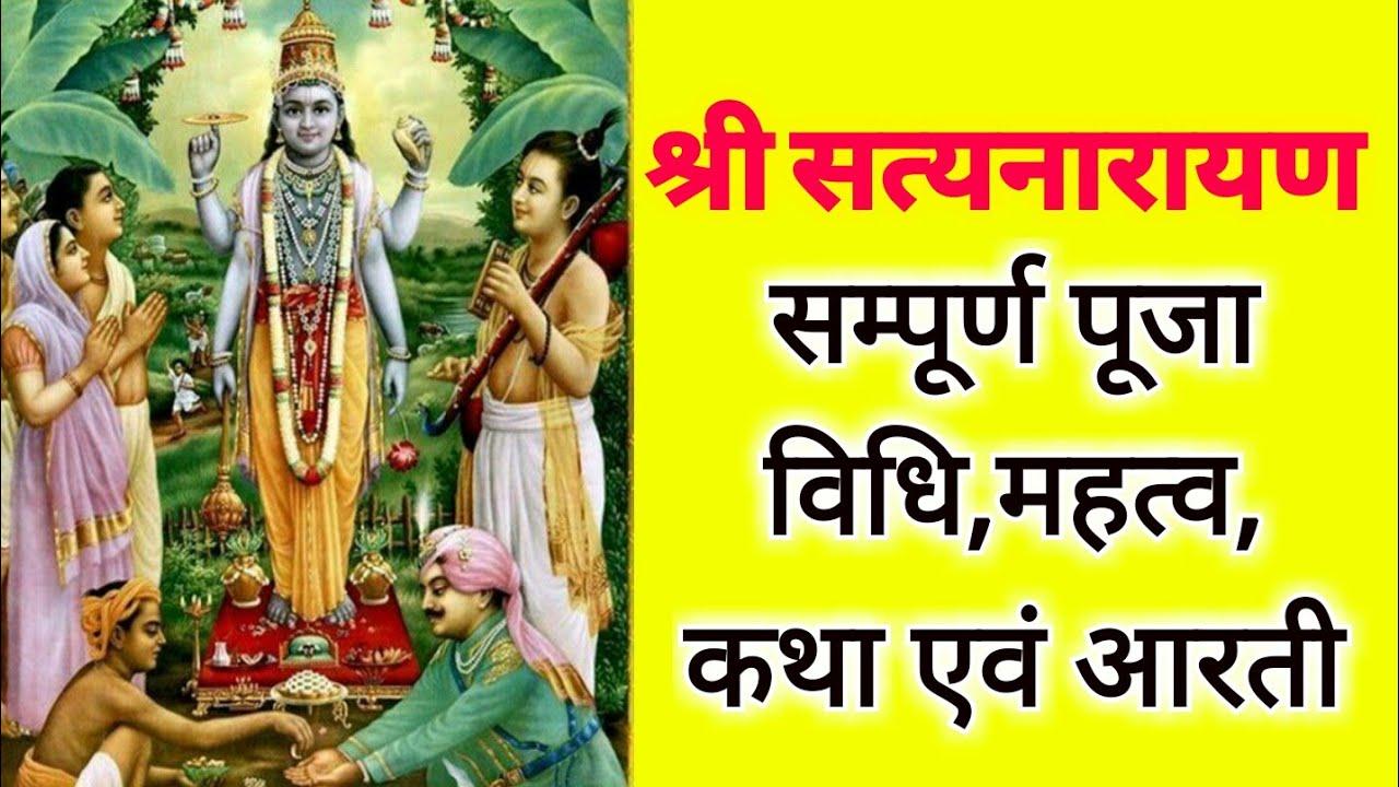 सम्पूर्ण श्री सत्यनारायण व्रत पूजा विधि,महत्व, कथा एवं आरती Full Shri Satyanarayan Puja Vidhi, Katha
