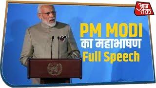 UNGA : आतंक की लड़ाई में एकजुट हो दुनिया | Watch Full Speech of PM Modi