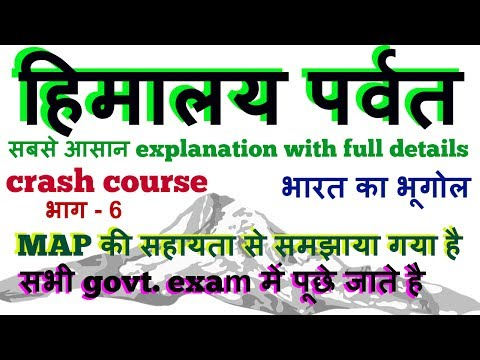 crash course of indian geography in Hindi part 6 | Himalayan mountain | General awareness in Hindi