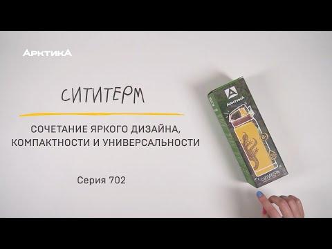 """Термос питьевой АРКТИКА, серия 702 """"Сититерм"""""""