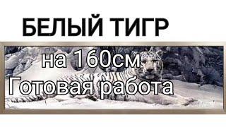 #алмазнаямозайка . Алмазная мозаика. Белый тигр с Алиэкспресс на 160см!
