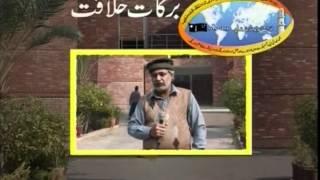 Barkat-e-Khilafat ~ Islam Ahmadiyya (Urdu)