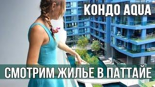 КАК КУПИТЬ КВАРТИРУ В ПАТТАЙЕ - СМОТРИМ СТУДИЮ В AQUA ☼(Как купить квартиру в Паттайе? Напишите нам, мы вам скинем контакты Саши риелтора: https://vk.com/whitiks, почта: whitik@yand..., 2015-10-24T12:43:01.000Z)