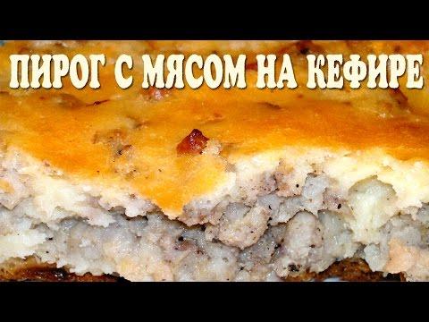 Пирог с мясом Легче не бывает Всем За Стол Вкусные