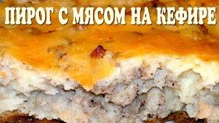 Пирог с мясом. Пирог с мясом на кефире. Пирог с мясом заливной