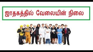 Job according to Astrology in Tamil | ஜாதகப்படி