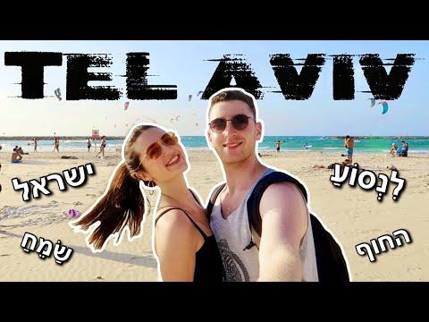 My ISRAELI BOYFRIEND Took Me To TEL AVIV, ISRAEL 🇮🇱🇮🇱🇮🇱