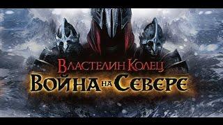 Властелин Колец: Война на Севере (co-op) - 08 - Комбо-Вомбо и Краш Части Видео