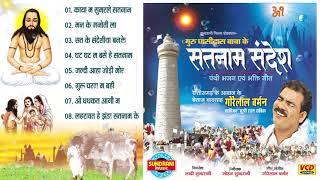 Satnam Sandesh - सतनाम संदेश - Gorelal Barman & Ratan Sabiha - Audio Song - december special