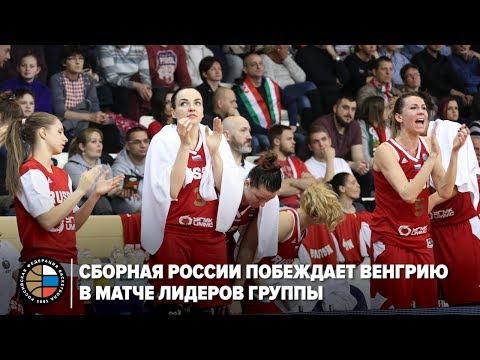 Сборная России побеждает Венгрию в матче лидеров группы