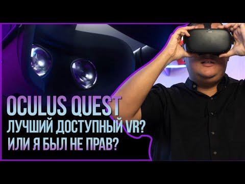 Виртуальная реальность для всех! Oculus Quest - Обзор спустя 2 месяца использования.