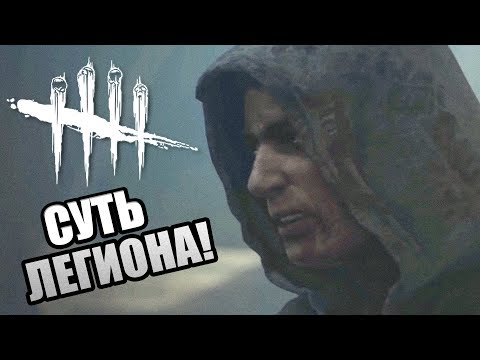 Dead by Daylight ► СУТЬ ЛЕГИОНА!