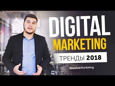 Лучшие Digital Marketing тренды в 2018 | GeniusMarketing