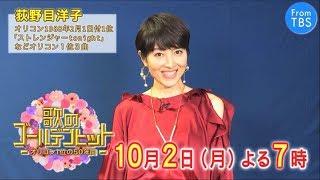 荻野目洋子からコメント到着 『歌のゴールデンヒット オリコン1位の50年間』TBS系・2017年10月2日(月)オンエア予告