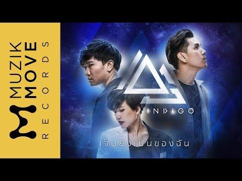 เจ็บยังเป็นของฉัน - INDIGO [Official Lyric Video] - วันที่ 03 Dec 2018