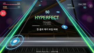 [THE MUSICIAN] Wanna One - Never (Piano Ver.)