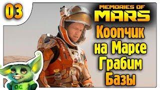 Грабанули не хилую базу /03/ Memories of Mars выживание на русском