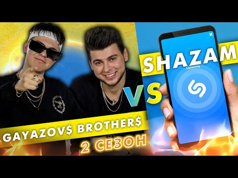 GAYAZOV$ BROTHER$ против SHAZAM | Шоу ПОШАЗАМИМ