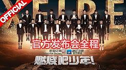 【官方HD FULL】《燃烧吧少年》舒淇、李宇春坐镇 青少年才艺养成励志节目  X-Fire【12期全】