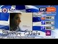 «Ελεύθερη Ελλάδα» με τον Κ. Κυριακόπουλο (Ε.ΠΑ.Μ.) στην ΕΡΤopen - 16 Φεβρουαρίου 2017