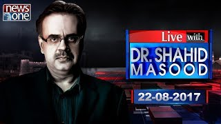 Live with Dr.Shahid Masood | 22-August-2017 | Nawaz Sharif | MQM Pakistan | Donald Trump |