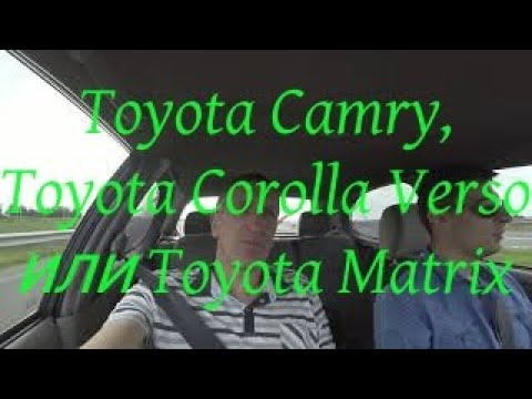 Toyota Camry, Toyota Corolla Verso или  Toyota Matrix